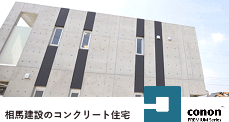 相馬建設のコンクリート住宅 conon
