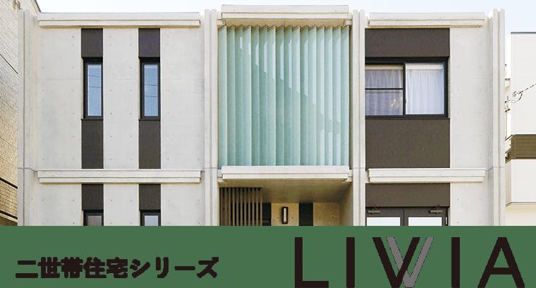 二世帯住宅シリーズ livia