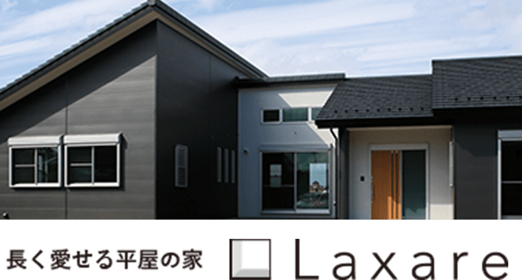 長く愛せる平屋の家 laxare